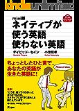 mini版 ネイティブが使う英語使わない英語