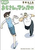 そうだ! おじさんとマシュマロ (comic POOL)