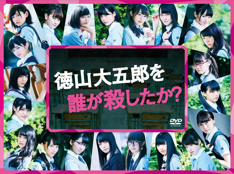 徳山大五郎を誰が殺したか [DVD] B01LZTDRY3
