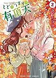 とどのつまりの有頂天 2 (2巻) (ヤングキングコミックス)
