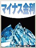 マイナス金利 週刊エコノミストebooks