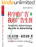 科学的广告+我的广告生涯【奥美员工必读广告经典】 (湛庐文化•财富汇)
