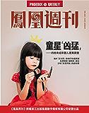 """童星""""凶猛"""" 香港凤凰周刊2018年第5期"""