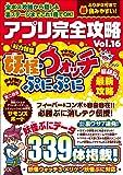 アプリ完全攻略 Vol.16 (総力特集:かわいい妖怪パズルアプリを徹底研究!)