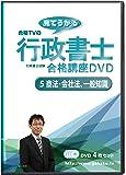 行政書士試験合格講座DVD 5商法・会社法、一般知識 DVD4枚セット
