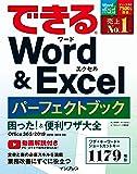 (無料動画解説付き)できるWord&Excel パーフェクトブック 困った! &便利ワザ大全 Office365/2019/2016/2013対応 (できるパーフェクトブック困った!&便利ワザ大全シリーズ)