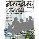 anan (アンアン)2018/02/28[オンラインで買える!! インテリアと日用品。]