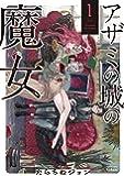 アザミの城の魔女 1 (バンブーコミックス タタン)