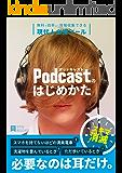 Podcast(ポッドキャスト)のはじめかた: 無料で効率よく情報収集できる現代人必携ツール (SFW BOOKS)