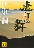 虚けの舞 (講談社文庫)