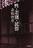 性・差別・民俗 (河出文庫)