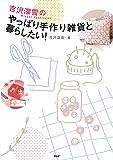 吉沢深雪の やっぱり手作り雑貨と暮らしたい!