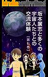 坂本廣志と多くの宇宙人たちとの交流体験 第七巻