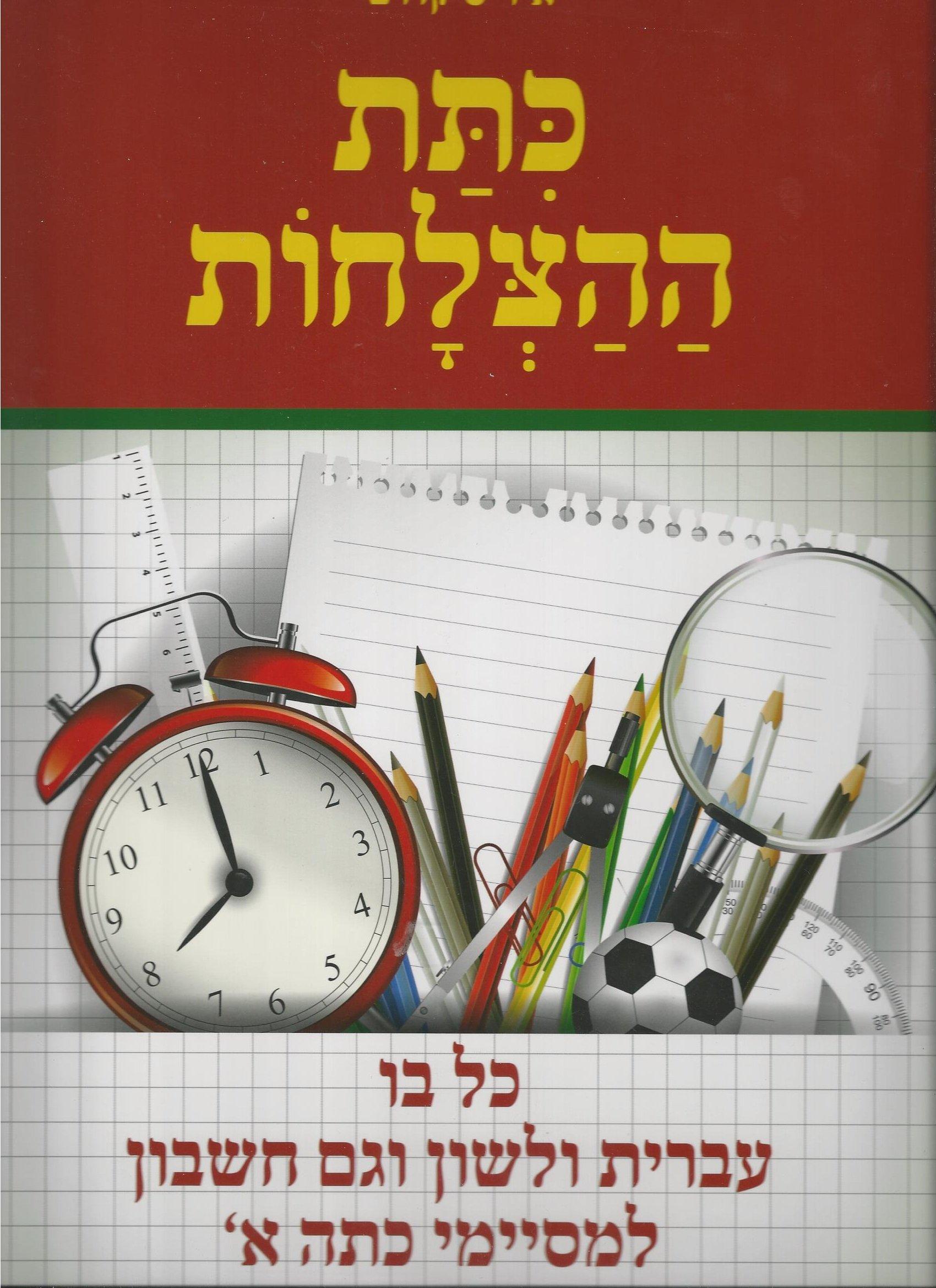 Read Online Hebrew Workbook - Class of Success - For First Grade Graduates 2 pdf epub