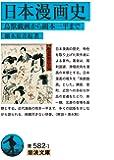 日本漫画史: 鳥獣戯画から岡本一平まで (岩波文庫)