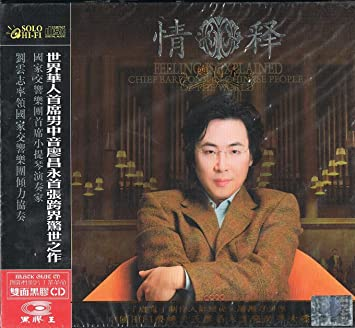 Liao ChangYong - Feelings Explained by Liao ChangYong DSD