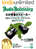 AudioAccessory(オーディオアクセサリー) 162号 (2016-08-24) [雑誌]