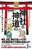 日本人なのに知らない神社と神道の謎 神社と神道でひも解く日本人と歴史 (じっぴコンパクト新書)