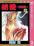 絶愛―1989― 3 (マーガレットコミックスDIGITAL)