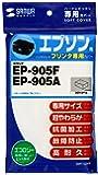 サンワサプライ プリンタカバー(EPSON EP-905A、EP-905F用) DCV-EP16