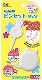 貝印 kai baby care 赤ちゃんのピンセット 2WAY 丸い先端で赤ちゃんをやさしくケア