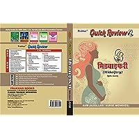 Quick Review Midwifery for ANM 2/e (Hindi)