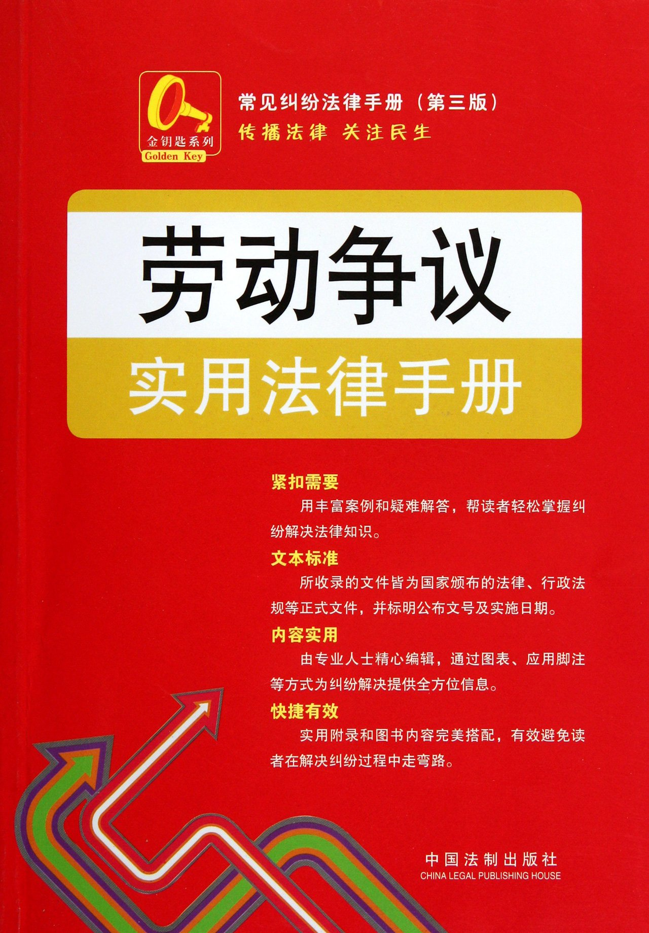 Download Practical Legal Manual on Labor Dispute--Common Disputes of Legal Manual--2 (the third edition) (Chinese Edition) pdf epub