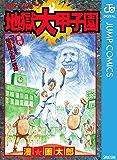 地獄大甲子園 (ジャンプコミックスDIGITAL)