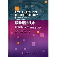 眼动跟踪技术:原理与应用(原书第二版)
