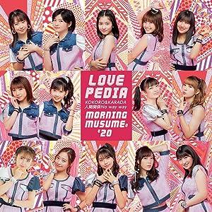 KOKORO&KARADA/LOVEペディア/人間関係No way way【初回生産限定盤B】