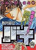 バキ 中国大擂台賽編 1 (AKITA TOP COMICS500)