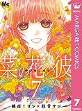菜の花の彼―ナノカノカレ― 7 (マーガレットコミックスDIGITAL)