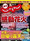 17/07月号 (東海じゃらん)