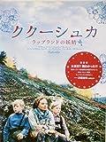 ククーシュカ ラップランドの妖精[レンタル落ち] [DVD]?