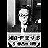『和辻哲郎全集・51作品⇒1冊』【仏像や絵画の画像101枚つき】