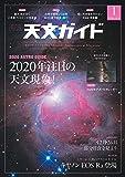 天文ガイド 2020年 1月号 特大号 別冊付録付 [雑誌]