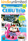 「セブトリップ」Vol.19(2018年6月): セブ島観光情報誌 CEBU Trip (ガイドブック)