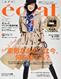 eclat(エクラ) 2020年 02 月号 [雑誌]
