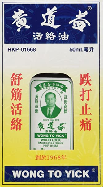 Amazon.com: Wood Lock Oil (Wong To Yick): Health & Personal Care