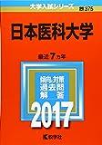 日本医科大学 (2017年版大学入試シリーズ)