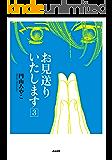 お見送りいたします (3) (ぶんか社コミックス)