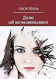 Дело обисчезновении: Детективный роман (Russian Edition)