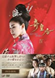 奇皇后 -ふたつの愛 涙の誓い- DVD BOX IV