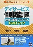 デイサービス個別機能訓練計画&実践プログラムDVDブック