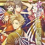 「花咲くまにまに」キャラクターソングCDシリーズ 百歌爛漫(通常盤)