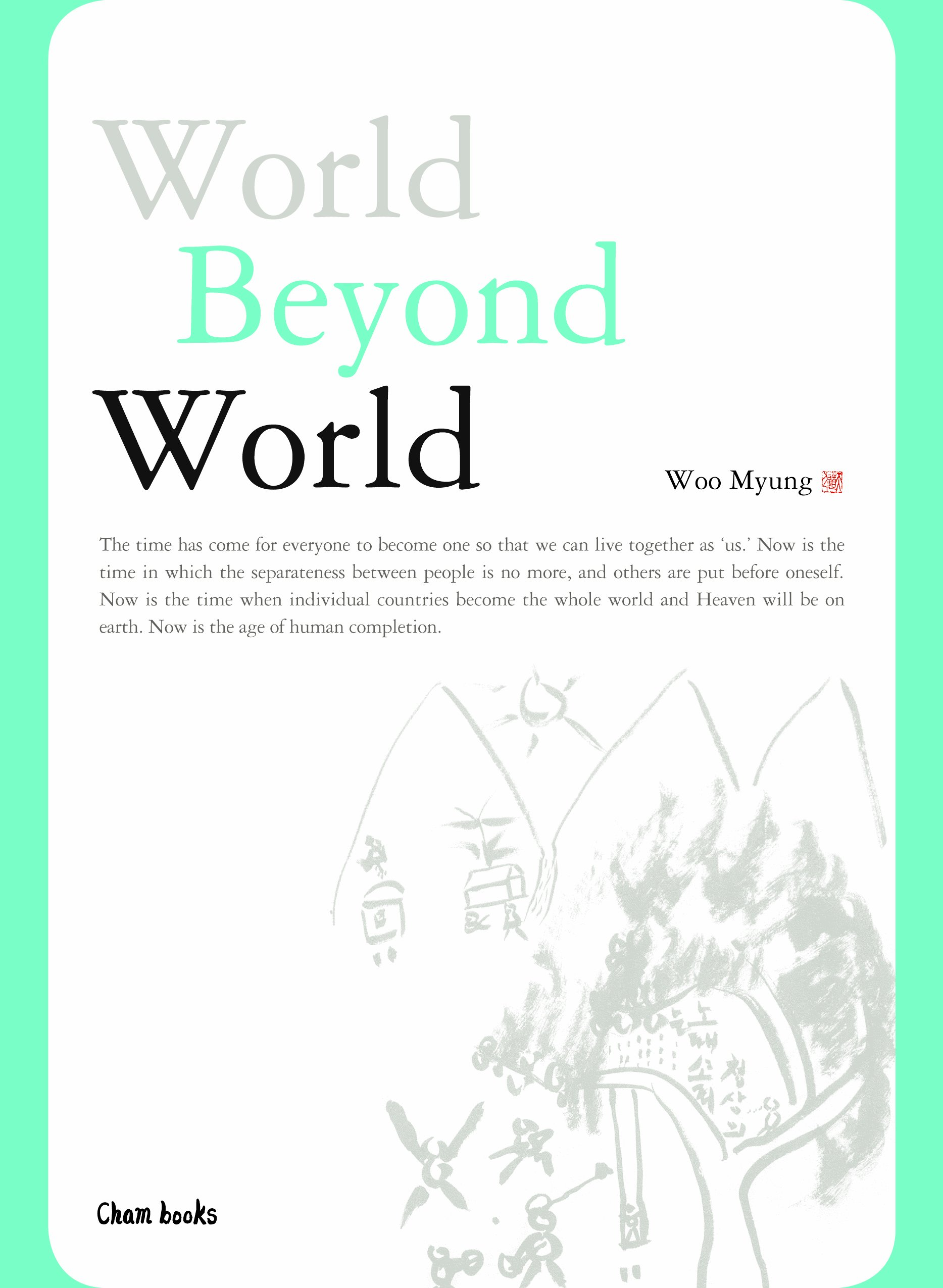 Download World Beyond World PDF