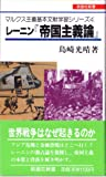 レーニン『帝国主義論』解説 (マルクス主義基本文献学習シリーズ4)