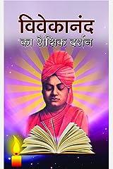 Vivekanand Ka Shaikshik Darshan  (Hindi) Kindle Edition