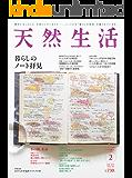 天然生活 2017年2月号 (2016-12-27) [雑誌]