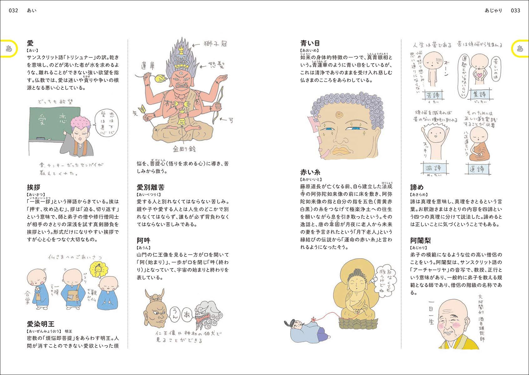 気になる仏教語辞典: 仏教にまつ...